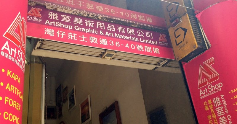 Craft Supplies Store Hong Kong Wan Chai