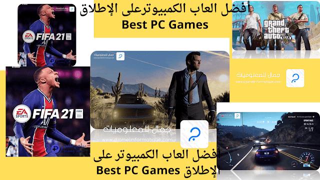 أفضل العاب الكمبيوترعلى الإطلاق Best PC Games
