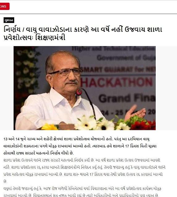 Praveshotsav cancel
