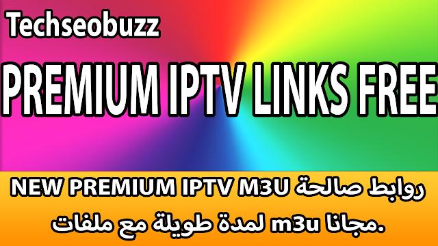 NEW PREMIUM IPTV M3U روابط صالحة لمدة طويلة مع ملفات m3u مجانا.