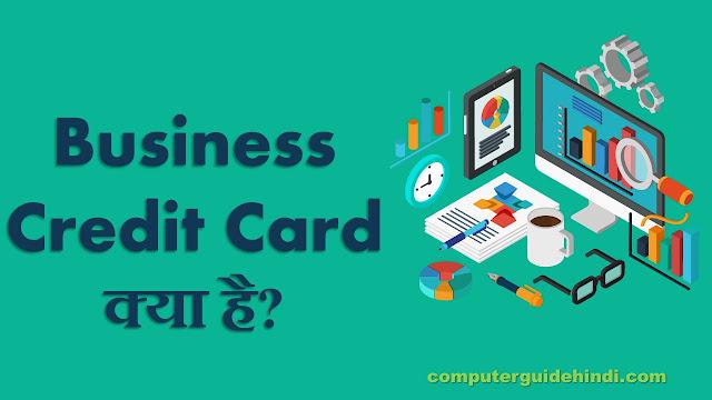 Business Credit Card क्या है?