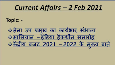 today Current Affairs In Hindi ,Daily Current Affairs In Hindi