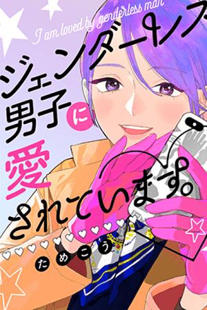 Genderless Danshi ni Ai Sarete imasu