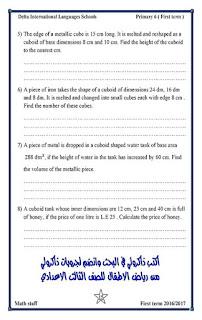 مذكرة تدريبات ماث للصف السادس الابتدائي الترم الاول لمدرسة دلتا للغات