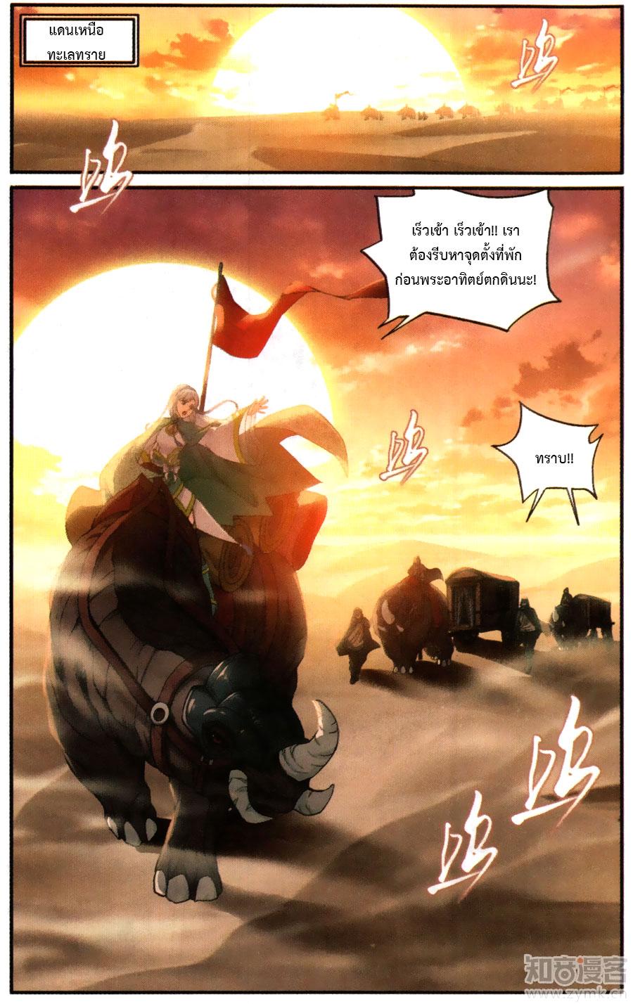 Doupo Cangqiong ตอนที่ 219 หน้า 12