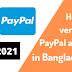 কিভাবে ভেরিফাইড PayPal একাউন্ট খুলবেন ২০২১?