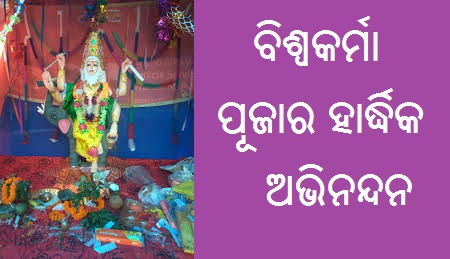 Best Vishwakarma Puja Images Odia, Wallpaper Collections
