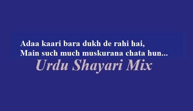 Adaa kaari bara | Sad poetry | Urdu poetry