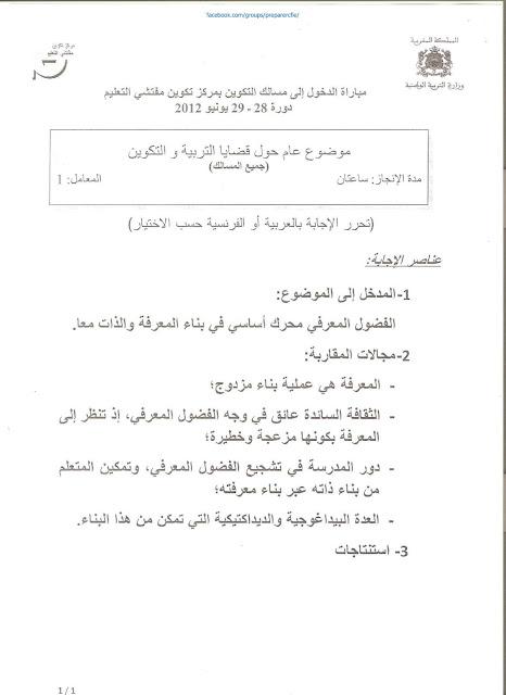 للاستئناس مواضيع مباراة ولوج سلك التفتيش التعليم الابتدائي مع التصحيح - دورة 2012