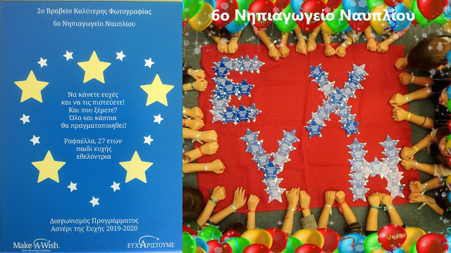 Make-a-wish-Greece: 2ο βραβείο καλύτερης φωτογραφίας πανελλαδικά για το 6ο Νηπιαγωγείο Ναυπλίου!