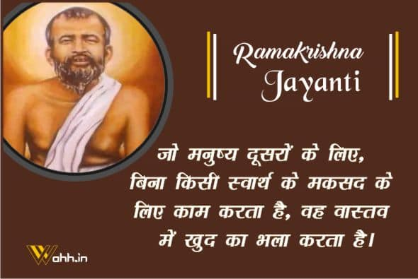 Ramakrishna Jayanti Messages hindi