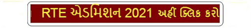 RTE ADMISSION 2021 - APPLY ONLINE