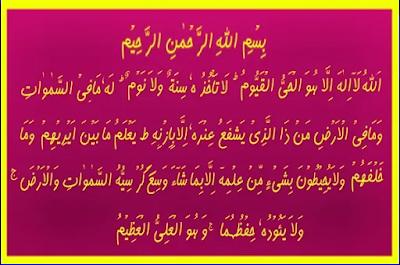 kala-jadu-ka-tor-ayatul-kursi - https://www.naadeali.com/