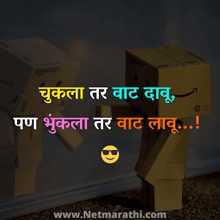 Marathi-Status-on-Life