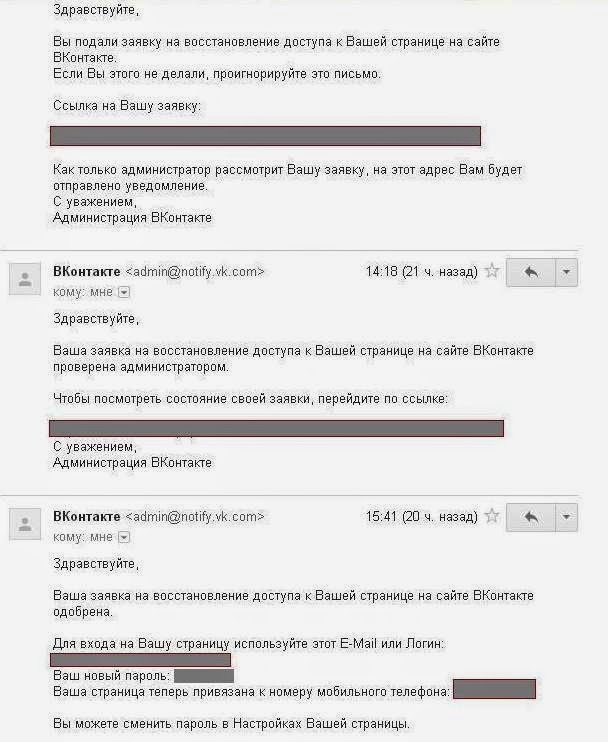 http://www.iozarabotke.ru/2014/06/kak-vosstanovit-stranicu-vkontakte.html