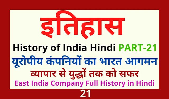 East India Company in Hindi