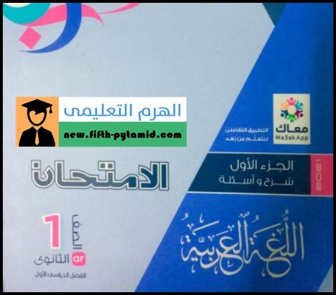 كتاب الاضواء فى اللغة العربية للصف الاول الثانوى