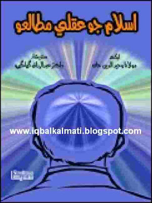 Islam Jo Aqli Mutaleo by Maulana Waheed-u-din Khan