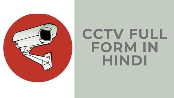 CCTV Camera Ka Full Form Kya Hai