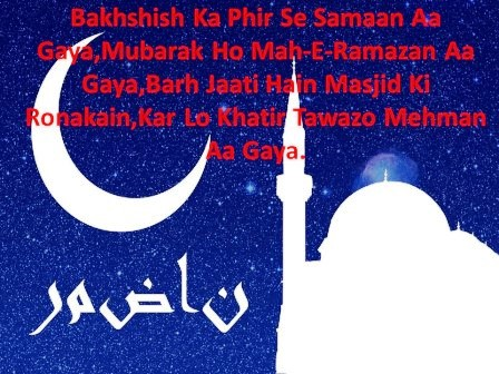 Happy Ramadan Greetings this Year 2020