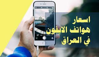 سعر ايفون 11 في العراق مع اخر سعر صرف الدولار 2021