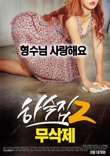 Boarding House2 하숙집2 2016 Full Korean Adult 18+ Movie Online