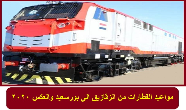 مواعيد القطارات من الزقازيق الى بورسعيد والعكس 2020