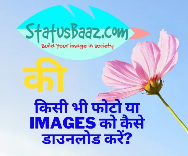 images_kaise_download_kare