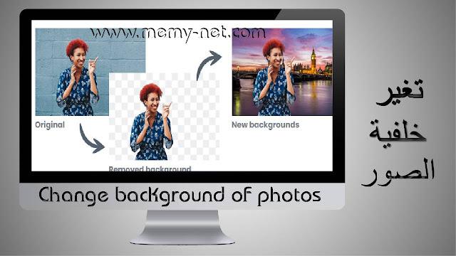 كيفية تغير خلفية اي صورة في 5 ثواني فقط بدون برامج