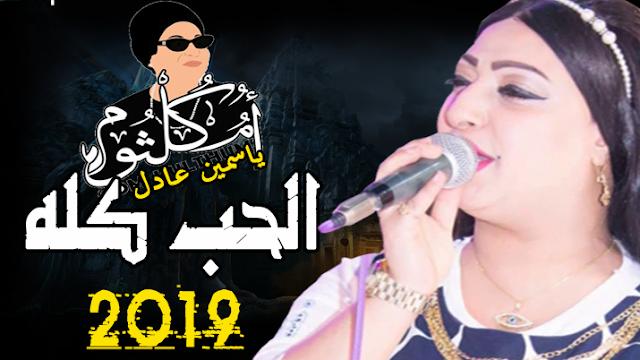 ياسمين عادل الحب كله واوشة هيكسر الفرح توزيع درامز العالمى السيد ابو جبل شغل جديد 2019