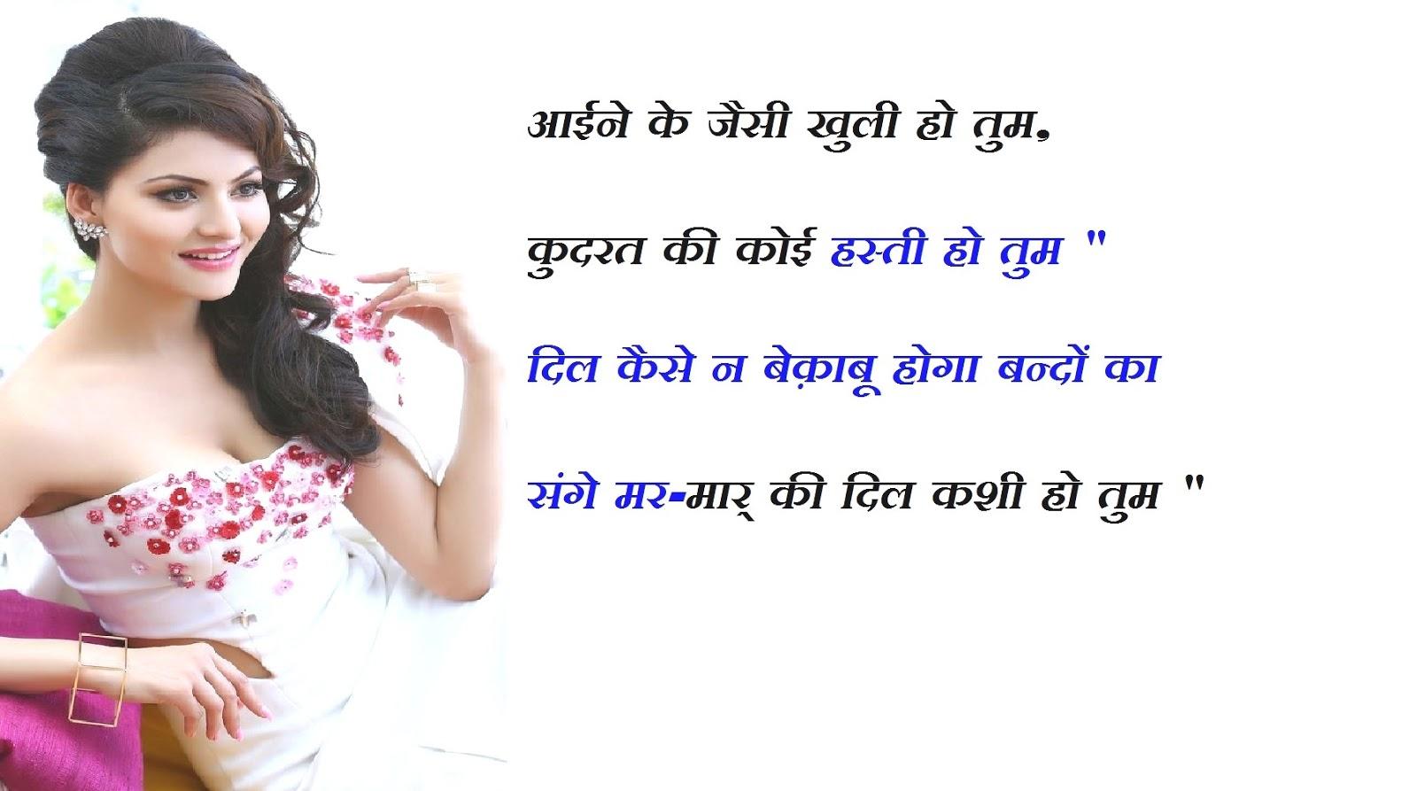 love status, romantic status, romantic shayari hindi, romantic shayari hindi mai, romantic shayari for boyfriend, 2 line romantic shayari in hindi, whatsapp status video romantic, whatsapp status video download, romantic shayari on love in hindi, आईने के जैसी खुली हो तुम-कुदरत की कोई हस्ती हो तुम-दिल कैसे न बेक़ाबू होगा बन्दों का संगे मर-मार् की दिल कशी हो तुम
