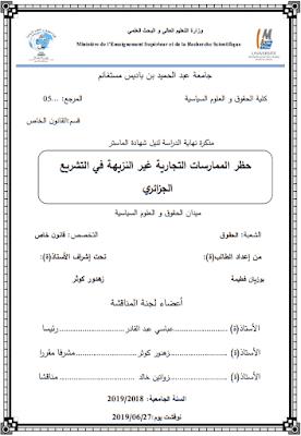 مذكرة ماستر: حظر الممارسات التجارية غير النزيهة في التشريع الجزائري PDF
