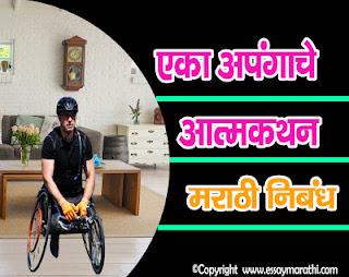 eka apangache atamkathan essay marathi