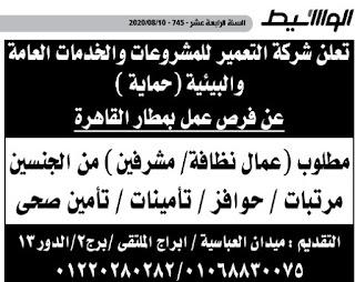 وظائف خالية جريدة الاهرام الجمعة 2020/08/14 عدد الاهرام الأسبوعي 14 أغسطس 2020 مرفقا بالصور