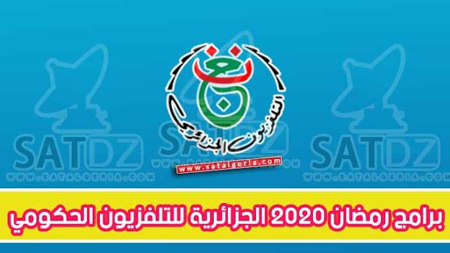 قائمة مسلسلات و برامج رمضان 2020 على التلفزيون الجزائري الحكومي