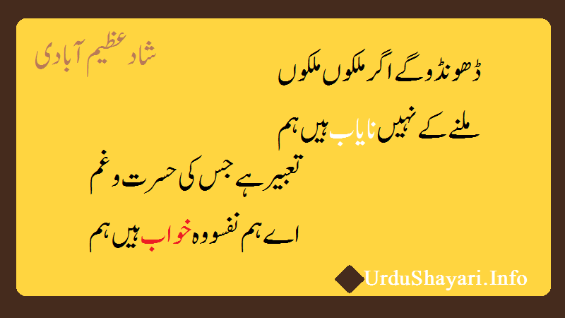 Dhondo Gay Agar Mulko Mulko Beautiful Urdu Shayari in Urdu
