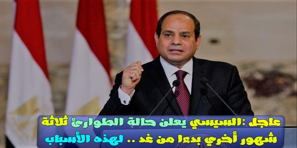 السيسي يعلن حالة الطوارئ ثلاثة شهور أخري بدءا من غد .. لهذه الأسباب