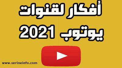 21 فكرة قناة يوتيوب  ناجحة