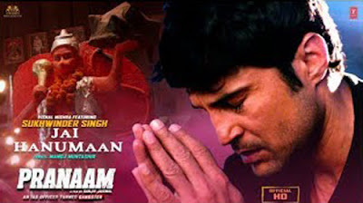 Jai Hanuman Full Song Lyrics - Pranaam - Sukhwinder Singh