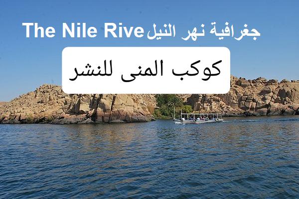 جغرافية نهر النيل The Nile River | الجزء الأول