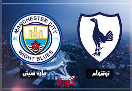 مشاهدة مباراة مانشستر سيتي وتوتنهام بتاريخ 17-08-2019 الدوري الانجليزي