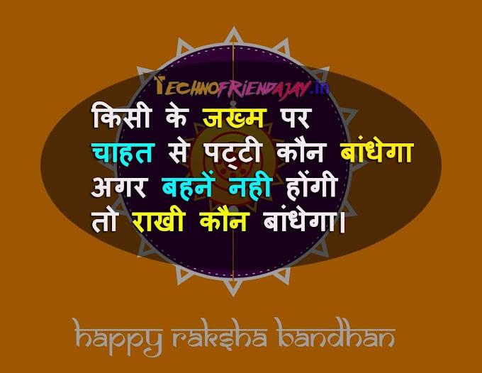 पढ़ें रक्षाबंधन की बेस्ट शायरी | raksha bandhan shayari, Quotes, Status, wishes in hindi