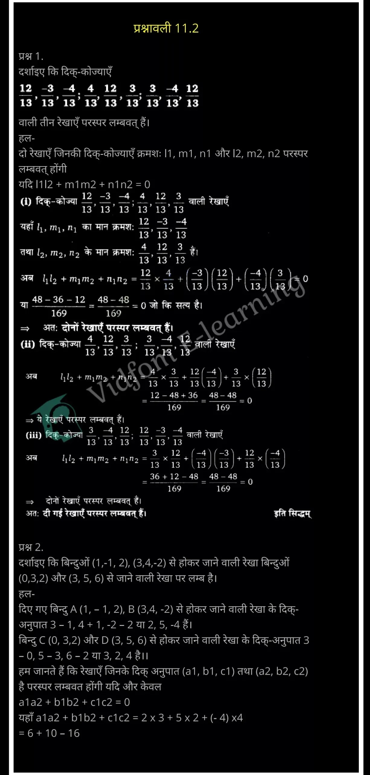 कक्षा 12 गणित  के नोट्स  हिंदी में एनसीईआरटी समाधान,     class 12 Maths Chapter 11,   class 12 Maths Chapter 11 ncert solutions in Hindi,   class 12 Maths Chapter 11 notes in hindi,   class 12 Maths Chapter 11 question answer,   class 12 Maths Chapter 11 notes,   class 12 Maths Chapter 11 class 12 Maths Chapter 11 in  hindi,    class 12 Maths Chapter 11 important questions in  hindi,   class 12 Maths Chapter 11 notes in hindi,    class 12 Maths Chapter 11 test,   class 12 Maths Chapter 11 pdf,   class 12 Maths Chapter 11 notes pdf,   class 12 Maths Chapter 11 exercise solutions,   class 12 Maths Chapter 11 notes study rankers,   class 12 Maths Chapter 11 notes,    class 12 Maths Chapter 11  class 12  notes pdf,   class 12 Maths Chapter 11 class 12  notes  ncert,   class 12 Maths Chapter 11 class 12 pdf,   class 12 Maths Chapter 11  book,   class 12 Maths Chapter 11 quiz class 12  ,    11  th class 12 Maths Chapter 11  book up board,   up board 11  th class 12 Maths Chapter 11 notes,  class 12 Maths,   class 12 Maths ncert solutions in Hindi,   class 12 Maths notes in hindi,   class 12 Maths question answer,   class 12 Maths notes,  class 12 Maths class 12 Maths Chapter 11 in  hindi,    class 12 Maths important questions in  hindi,   class 12 Maths notes in hindi,    class 12 Maths test,  class 12 Maths class 12 Maths Chapter 11 pdf,   class 12 Maths notes pdf,   class 12 Maths exercise solutions,   class 12 Maths,  class 12 Maths notes study rankers,   class 12 Maths notes,  class 12 Maths notes,   class 12 Maths  class 12  notes pdf,   class 12 Maths class 12  notes  ncert,   class 12 Maths class 12 pdf,   class 12 Maths  book,  class 12 Maths quiz class 12  ,  11  th class 12 Maths    book up board,    up board 11  th class 12 Maths notes,      कक्षा 12 गणित अध्याय 11 ,  कक्षा 12 गणित, कक्षा 12 गणित अध्याय 11  के नोट्स हिंदी में,  कक्षा 12 का हिंदी अध्याय 11 का प्रश्न उत्तर,  कक्षा 12 गणित अध्याय 11 के नोट्स,  11 कक्षा गणित  हिंदी में, कक्षा 12 गणित अध्याय 11  हिं