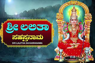 Lalitha sahasra nama lyrics in Kannada