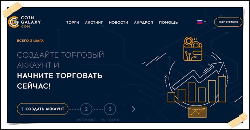 Мошеннический сайт coin-galaxy.com – Отзывы? Coin-Galaxy Мошенники!