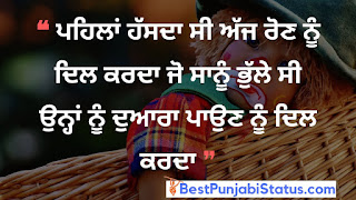 Sad Whatsapp Status Punjabi
