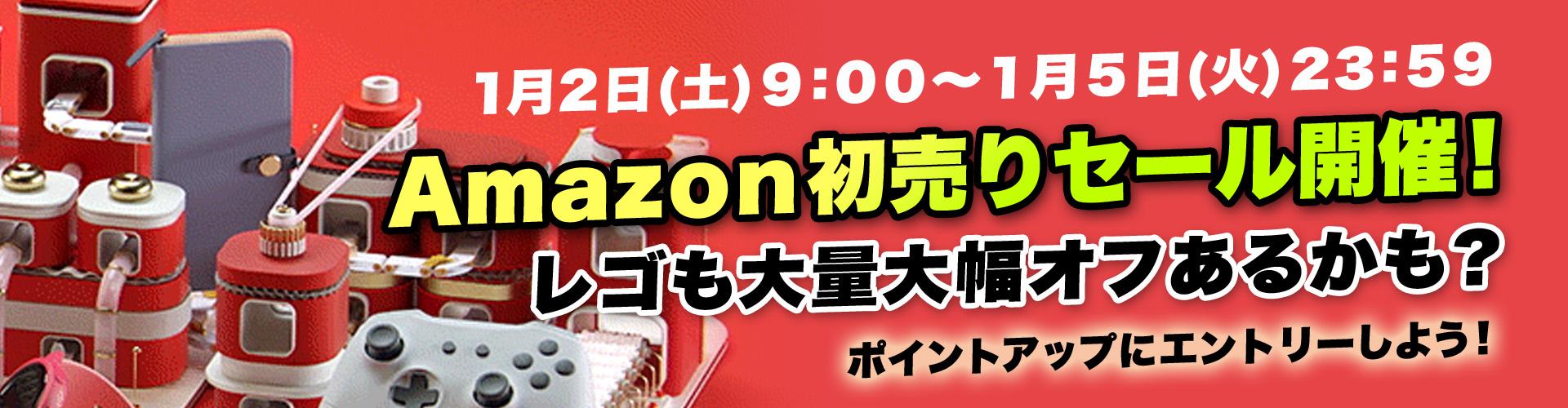 Amazonで1月2日(土)9時から1月5日(火)まで初売りセール開催