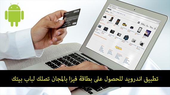 تطبيق اندرويد للحصول على بطاقة فيزا بالمجان تصلك لباب بيتك