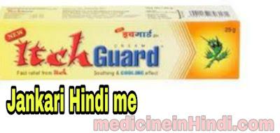 Itchh guard In Hindi | Itchh guard vs Ring Guard antar kiya kiya hai |