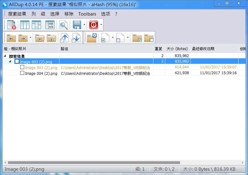 Image%2B005 - AllDup 4.0.14 幫你找出電腦中重複檔案,釋放更多的硬碟空間 - 免安裝